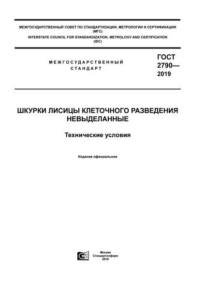 ГОСТ 2790-2019 Шкурки лисицы клеточного разведения невыделанные. Технические условия