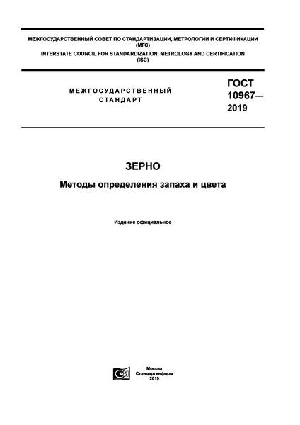 ГОСТ 10967-2019 Зерно. Методы определения запаха и цвета