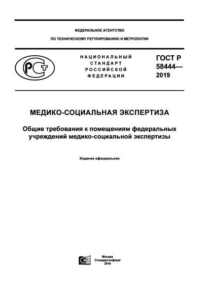 ГОСТ Р 58444-2019 Медико-социальная экспертиза. Общие требования к помещениям федеральных учреждений медико-социальной экспертизы