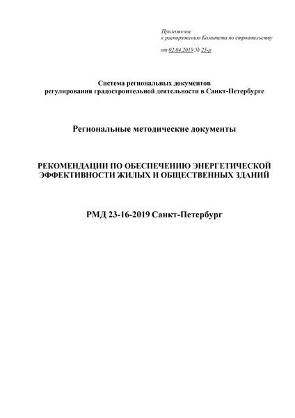 РМД 23-16-2019 Санкт-Петербург Рекомендации по обеспечению энергетической эффективности жилых и общественных зданий