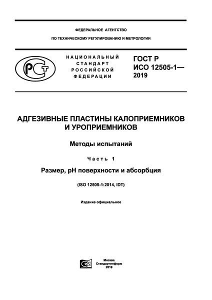 ГОСТ Р ИСО 12505-1-2019 Адгезивные пластины калоприемников и уроприемников. Методы испытаний. Часть 1. Размер, pH поверхности и абсорбция