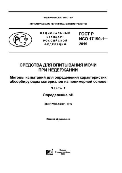 ГОСТ Р ИСО 17190-1-2019 Средства для впитывания мочи при недержании. Методы испытаний для определения характеристик абсорбирующих материалов на полимерной основе. Часть 1. Определение pH