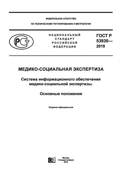 ГОСТ Р 53930-2019 Медико-социальная экспертиза. Система информационного обеспечения медико-социальной экспертизы. Основные положения