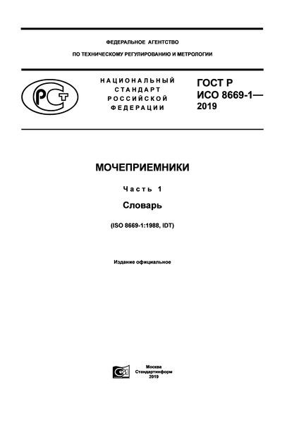 ГОСТ Р ИСО 8669-1-2019 Мочеприемники. Часть 1. Словарь