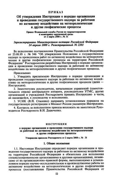 Инструкция о порядке организации и проведения государственного надзора за работами по активному воздействию на метеорологические и другие геофизические процессы