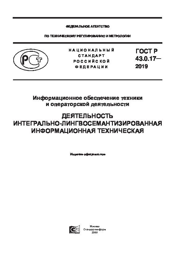 ГОСТ Р 43.0.17-2019 Информационное обеспечение техники и операторской деятельности. Деятельность интегрально-лингвосемантизированная информационная техническая