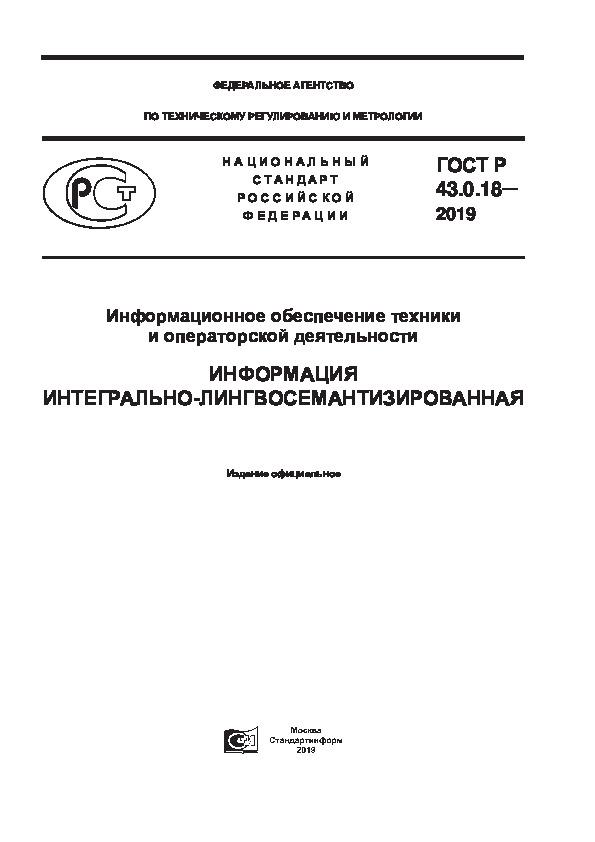 ГОСТ Р 43.0.18-2019 Информационное обеспечение техники и операторской деятельности. Информация интегрально-лингвосемантизированная