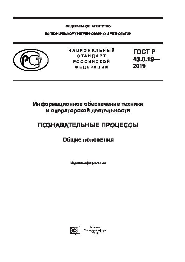 ГОСТ Р 43.0.19-2019 Информационное обеспечение техники и операторской деятельности. Познавательные процессы. Общие положения