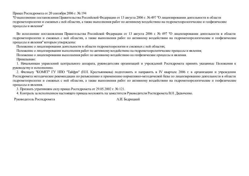 Приказ 194 О выполнении постановления Правительства Российской Федерации от 13 августа 2006 г. № 497