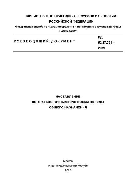 РД 52.27.724-2019 Наставление по краткосрочным прогнозам погоды общего назначения