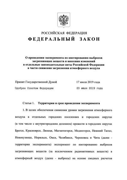 Федеральный закон 195-ФЗ О проведении эксперимента по квотированию выбросов загрязняющих веществ и внесении изменений в отдельные законодательные акты Российской Федерации в части снижения загрязнения атмосферного воздуха