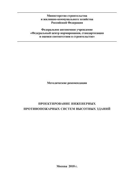 Методические рекомендации. Проектирование инженерных противопожарных систем высотных зданий