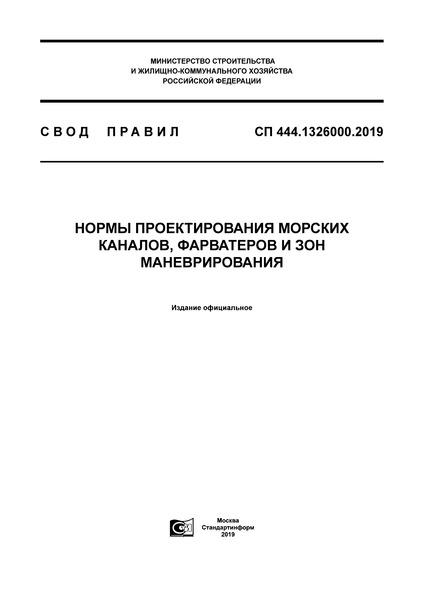 СП 444.1326000.2019 Нормы проектирования морских каналов, фарватеров и зон маневрирования