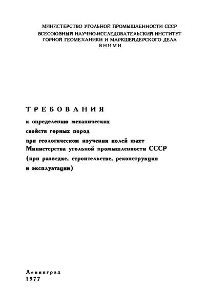 Требования к определению механических свойств горных пород при геологическом изучении полей шахт Министерства угольной промышленности СССР (при разведке, строительстве, реконструкции и эксплуатации)