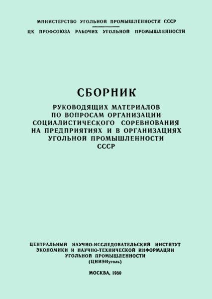 Сборник руководящих материалов по вопросам организации социалистического соревнования на предприятиях и в организациях угольной промышленности СССР
