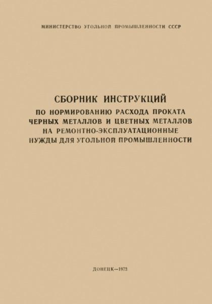 Сборник инструкций по нормированию расхода проката черных металлов и цветных металлов на ремонтно-эксплуатационные нужды для угольной промышленности