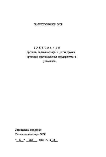 Требования органов Госгазнадзора к регистрации проектов газоснабжения предприятий и установок