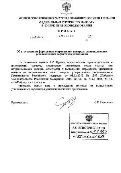 Приказ 251 Об утверждении формы акта о проведении контроля за выполнением установленных нормативов утилизации