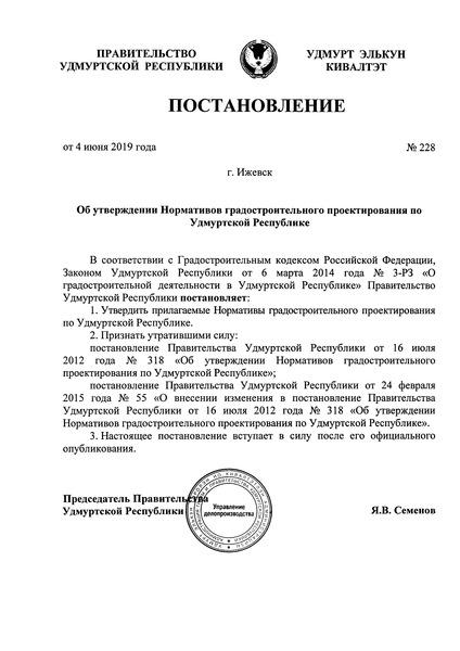 Нормативы градостроительного проектирования по Удмуртской Республике