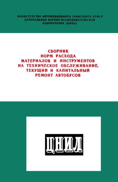 Сборник норм расхода материалов и инструментов на техническое обслуживание, текущих и капитальных ремонт автобусов