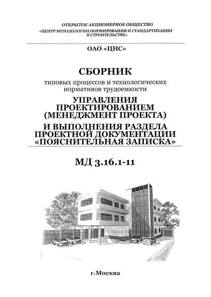 МД 3.16.1-11 Сборник типовых процессов и технологических нормативов трудоемкости. Управления проектированием (менеджмент проекта) и выполнения раздела проектной документации