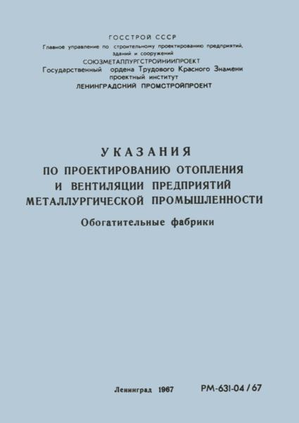 Указания по проектированию отопления и вентиляции предприятий металлургической промышленности. Обогатительные фабрики