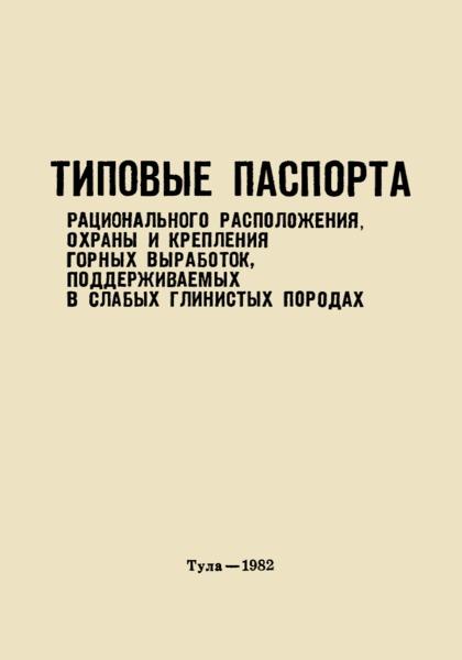 Типовые паспорта рационального расположения, охраны и крепления горных выработок, поддерживаемых в слабых глинистых породах