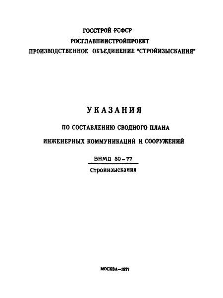 ВНМД 30-77/Стройизыскания Указания по составлению сводного плана инженерных коммуникаций и сооружений