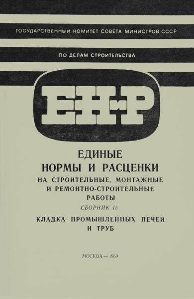 ЕНиР Сборник 15 Кладка промышленных печей и труб