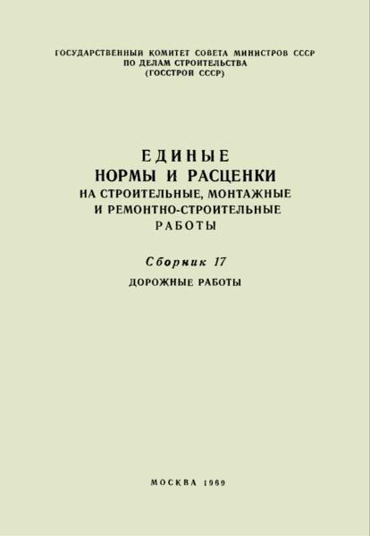 ЕНиР Сборник 17 Дорожные работы