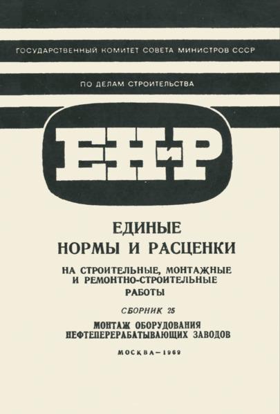 ЕНиР Сборник 25 Монтаж оборудования нефтеперерабатывающих заводов