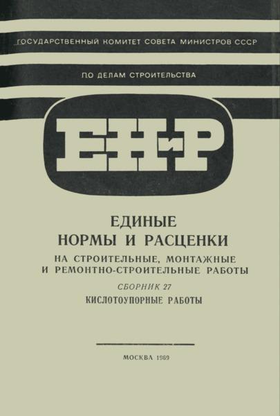 ЕНиР Сборник 27 Кислотоупорные работы