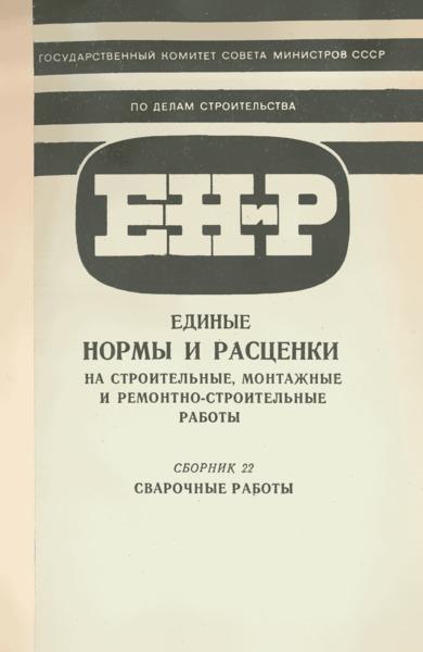 ЕНиР Сборник 22 Сварочные работы
