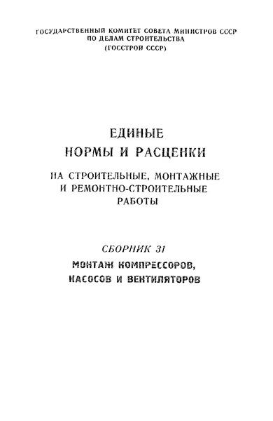 ЕНиР Сборник 31 Монтаж компрессоров, насосов и вентиляторов