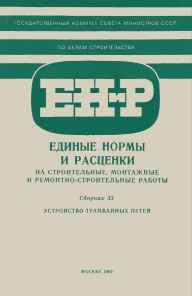 ЕНиР Сборник 33 Устройство трамвайных путей