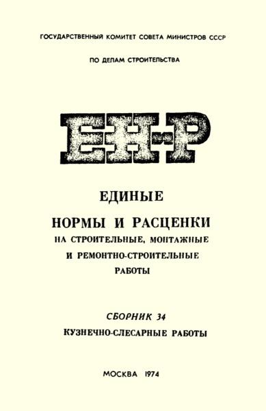 ЕНиР Сборник 34 Кузнечно-слесарные работы
