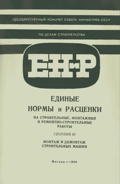 ЕНиР Сборник 35 Монтаж и демонтаж строительных машин