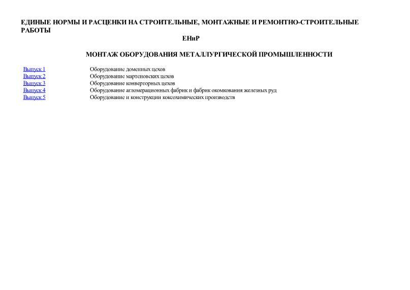ЕНиР Сборник 40 Монтаж оборудования металлургической промышленности