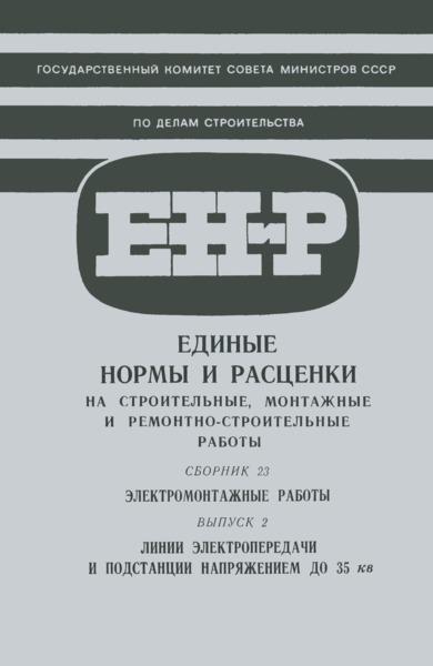 Выпуск 2 Линии электропередачи и подстанции напряжением до 35 кВ