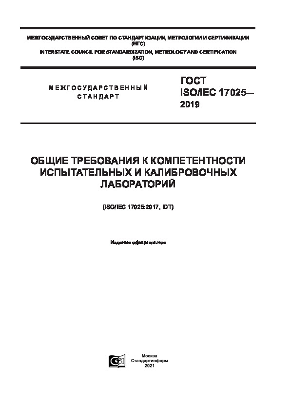 ГОСТ ISO/IEC 17025-2019 Общие требования к компетентности испытательных и калибровочных лабораторий