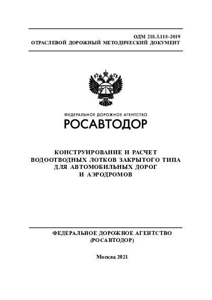ОДМ 218.3.115-2019 Конструирование и расчет водоотводных лотков закрытого типа для автомобильных дорог и аэродромов