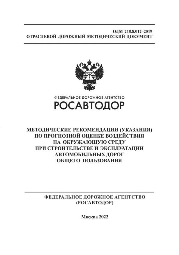 ОДМ 218.8.012-2019 Методические рекомендации (указания) по прогнозной оценке воздействия на окружающую среду при строительстве и эксплуатации автомобильных дорог общего пользования