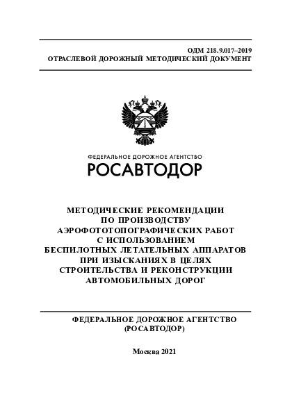 ОДМ 218.9.017-2019 Методические рекомендации по производству аэрофототопографических работ с использованием беспилотных летательных аппаратов при изысканиях в целях строительства и реконструкции автомобильных дорог