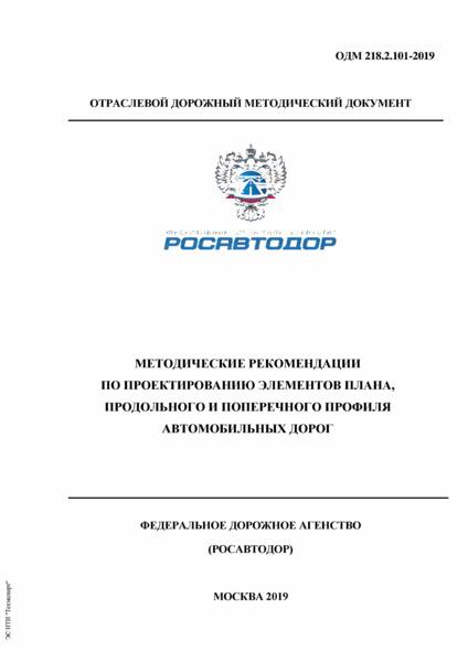 ОДМ 218.2.101-2019 Методические рекомендации по проектированию элементов плана, продольного и поперечного профиля автомобильных дорог