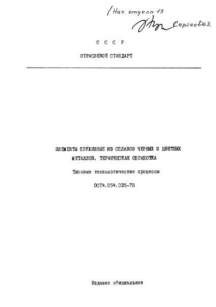 ОСТ 4.054.035-78 Элементы пружинные из сплавов черных и цветных металов. Термическая обработка. Типовые технологические процессы