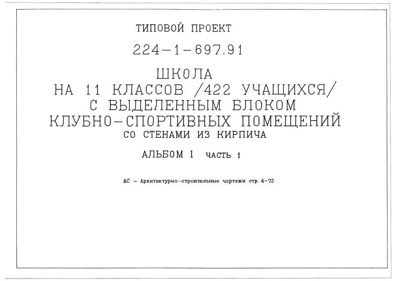 Типовой проект 224-1-697.91 Альбом I. Часть 1. Архитектурно-строительные чертежи