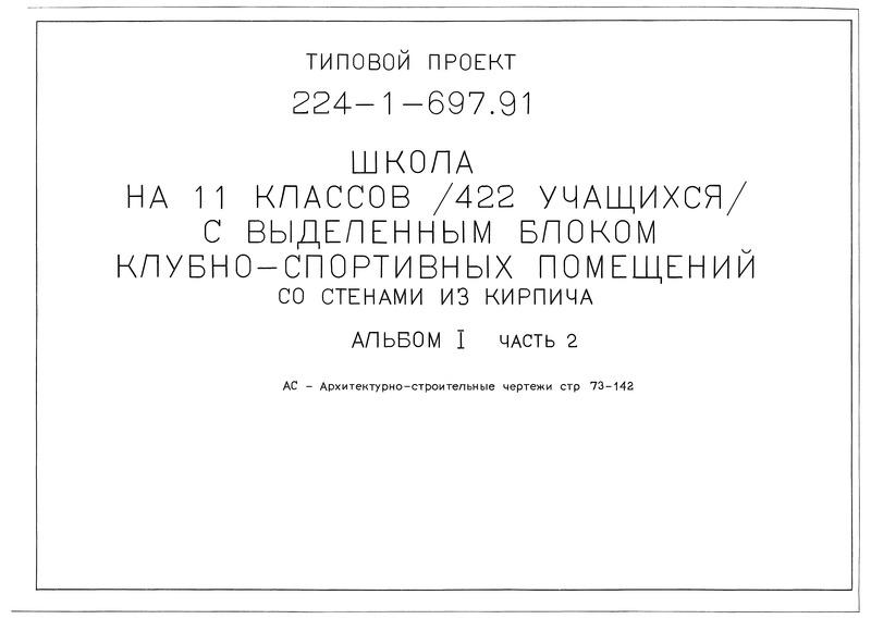 Типовой проект 224-1-697.91 Альбом I. Часть 2. Архитектурно-строительные чертежи