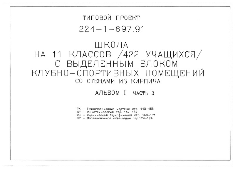Типовой проект 224-1-697.91 Альбом I. Часть 3. Технологические чертежи. Кинотехнология. Сценическая звукофикация. Постановочное освещение