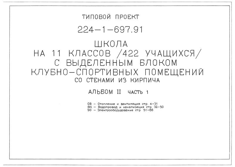 Типовой проект 224-1-697.91 Альбом II. Часть 1. Отопление и вентиляция. Водопровод и канализация. Электрооборудование