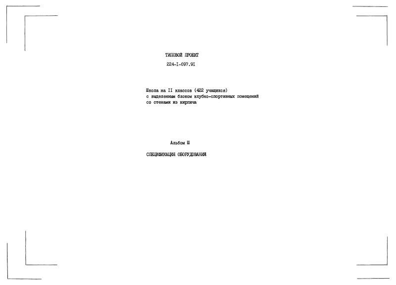 Типовой проект 224-1-697.91 Альбом III. Спецификация оборудования